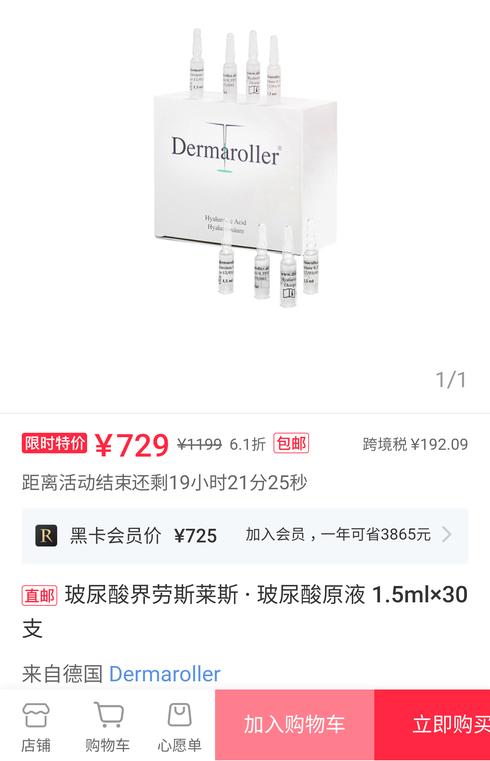 Dermaroller世界顶级玻尿酸原液 德国欧亚商旅 orasien