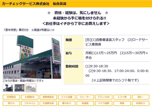 仙台泉店 ロードサービススタッフ  板金塗装作業員 募集 求人