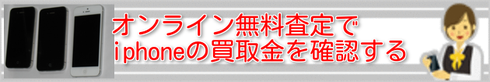 iphone5買取オンライン無料査定