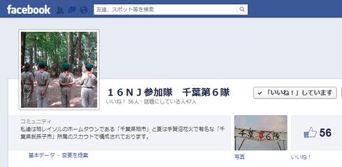 16NJ千葉6隊Facebookページ