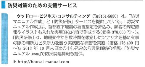 ニュースリリース_20131003