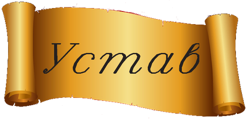 Устав Муниципального бюджетного учреждения культуры «Дворец культуры мкр. Донской» г. Новочеркасска