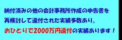 納付済みの他の会計事務所作成の申告書を再検討して還付された実績多数あり。おひとりで2000万円還付の実績あります。