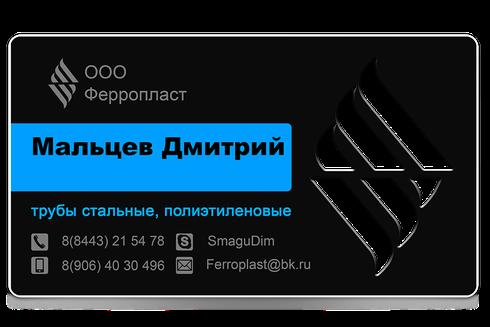 Визитная карта, ООО Ферропласт, Дмитрий Мальцев