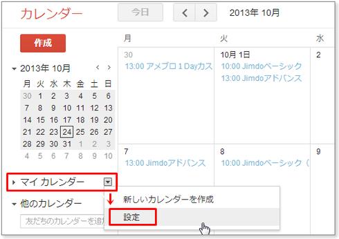 Jimdoにグーグルカレンダーを表示させる方法