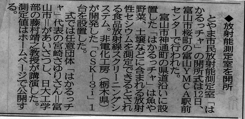 2014年1月13日富山新聞