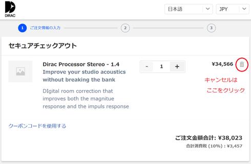 Dirac Live for Studio ライセンス価格の確認