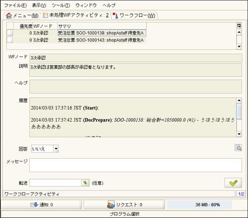 Swing-UIの未処理WFアクティビティタブ