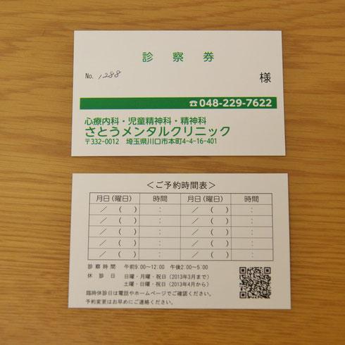 新しい診察券のデザイン