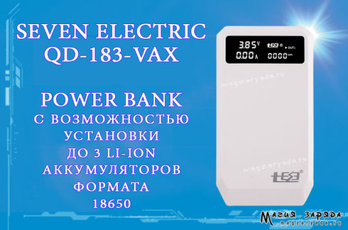 Seven Electric  QD-186-VAX