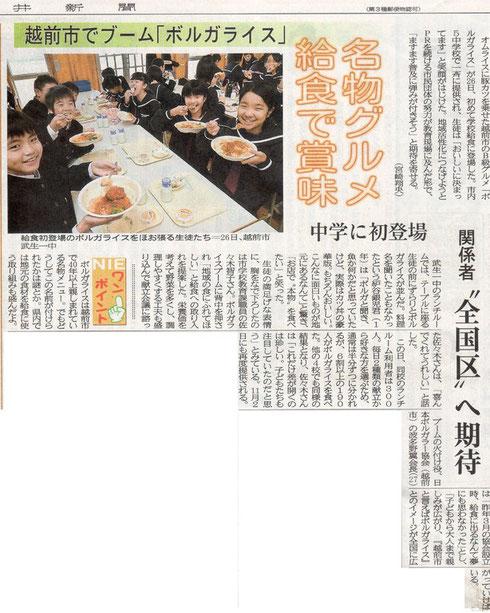 2011年10月27日 福井新聞