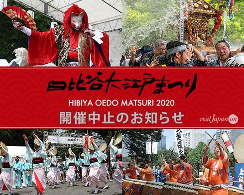 日比谷大江戸まつり〈HIBIYA OEDO MATSURI 2020〉2020年夏の開催を中止とさせていただきます。