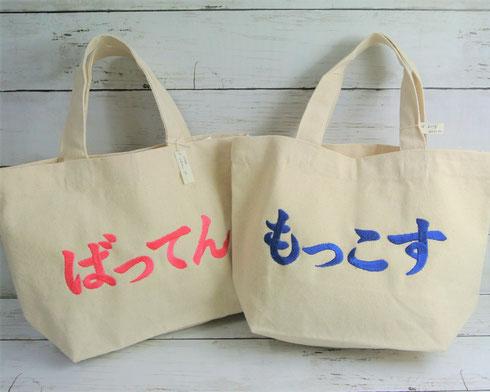 熊本方言トートバッグ