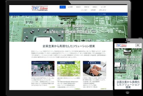 アイテック技 研株式会社