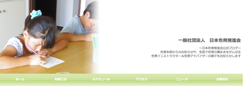 日本色育推進会公式ブログ