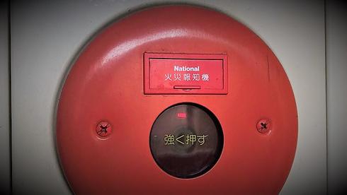 発信機が押されて応答の赤いランプ