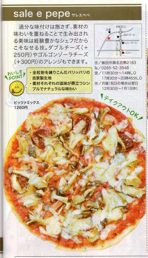 ピザ ピッツァ Pizza いいだ
