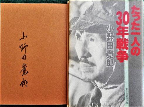 ルバング島から帰還された最後の軍人 小野田寛郎少尉。
