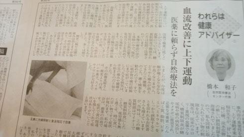 医食同源 11月号 千葉県鎌ヶ谷市の整体院 自然医学療法センター橋本です。