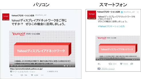 出典:http://promotionalads.yahoo.co.jp/