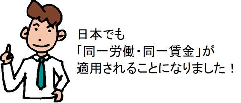 日本でも「同一労働・同一賃金」が適用されることになりました!