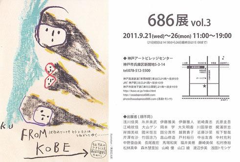686展 Vol.3