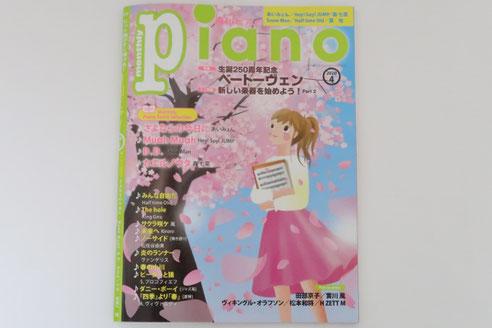 月刊ピアノ ヤマハ 雑誌