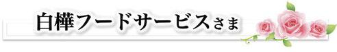 藤岡千穂子,お客様紹介,実績,お客様の声,白樺フードサービス,横浜チーズカフェ