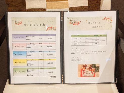 小倉リラクゼーションギフト券リセッタ
