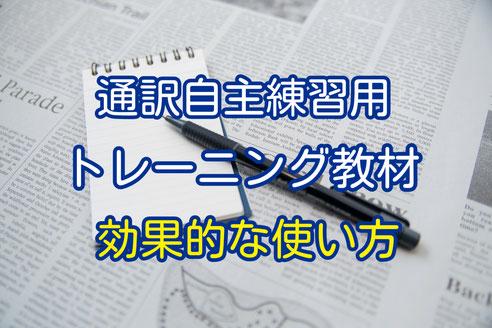 通訳 自主練習 訓練 トレーニング 教材 英語 英日 日英 おすすめ 山下えりか