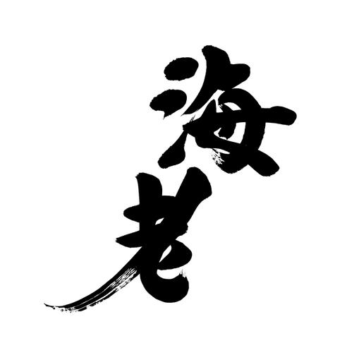 筆文字ロゴ制作:海老(えび)|筆文字の依頼・書道家に注文