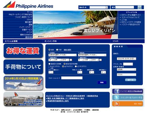 フィリピン航空のWEBサイトでチケット予約ができます