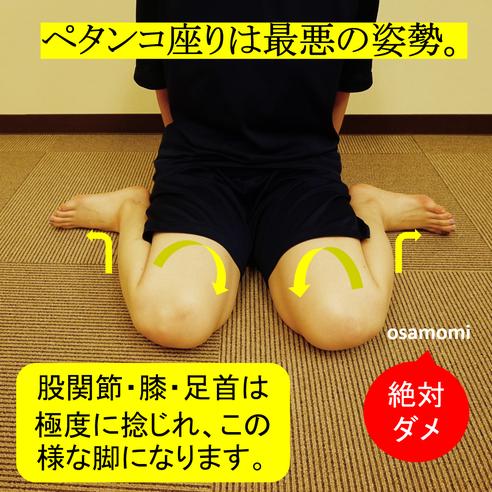 ペタンコ座りは、外反母趾やX脚を作る。正しい座り方指導!昭島市のオサモミ整体院。拝島駅から無料送迎サービス。