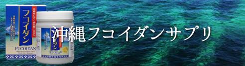 沖縄フコイダンサプリ