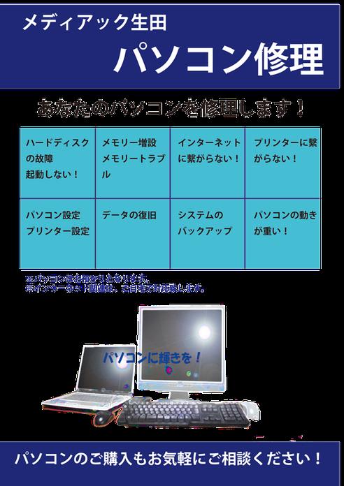 川崎市多摩区 小田急線 生田駅のパソコン修理/PC修理