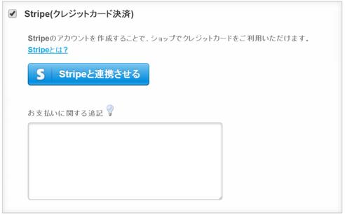 Stripe連携画面