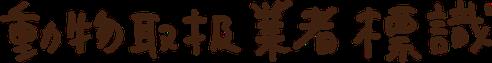 動物取扱業者標識の文字