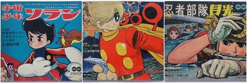 宇宙少年ソラン   サイボーグ009     忍者部隊月光