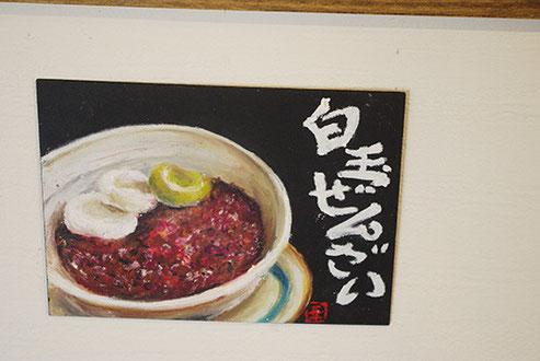 「本物の白玉ぜんざいより美味しそうでしょ」と笑いながら一恵さん。こちらは先生の作品。美味しそうなチョークアートです(笑)