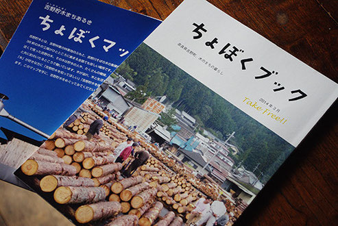 『奈良の吉野といえば、桜の名所としてご存知の方も多いでしょう。その吉野山の麓を流れる吉野川沿岸に、材木がどっさり置かれた一画があります。吉野の貯木場です。材木市場が開かれ、大小の製剤所が集まっています。製剤所はそれぞれに得意分野を持ち、それぞれに木のプロです。そんな木のまちの様子をちょぼっとおはなししたくて、「ちょぼくブック」を作りました』と、吉野貯木への想いが綴られています
