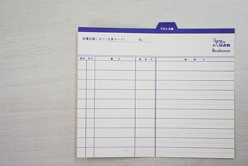 私もさっそく会員に。この会員証がなんと図書カード(笑)。小学生の頃、こういうカード使っていたなぁ。もともと別の用途でこのデザインカードを作られていた京都のお店とのコラボで実現したカードなんだそうですよ。星空オリジナルです!