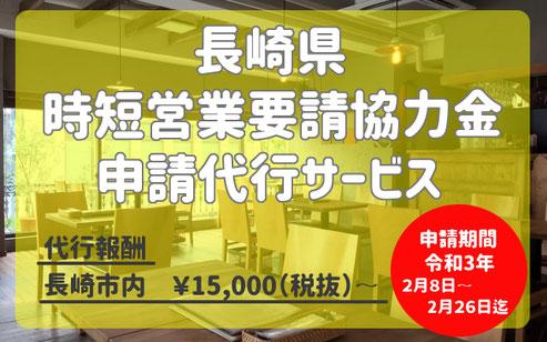 長崎県営業時間短縮要請協力金申請代行サービス