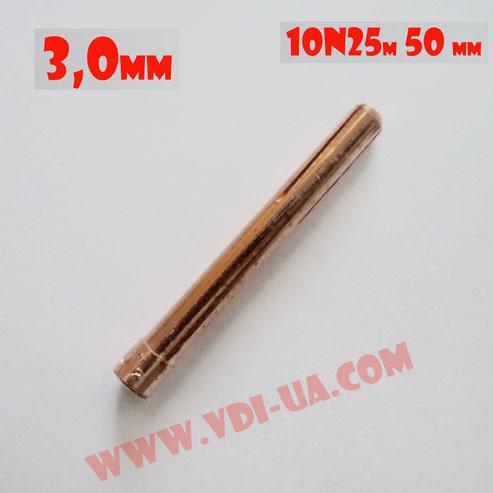 Цанга аргонная 3,0мм для WP-17, 26, 18 длинна 50мм