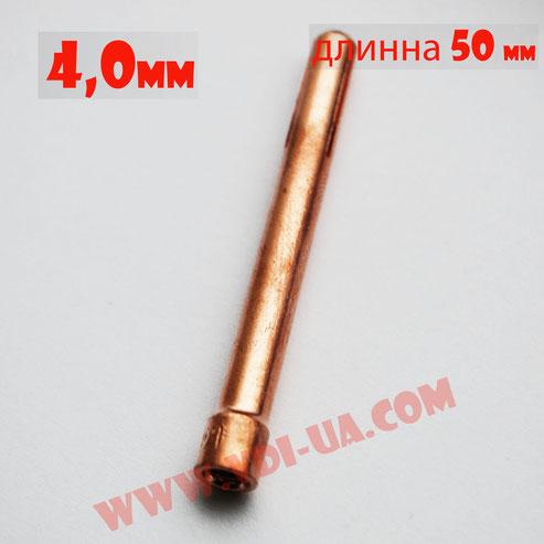 Цанга сварочная 4,0мм