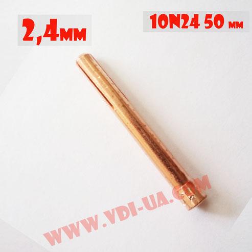Цанга TIG 2,4мм для WP-17, 26, 18 длинна 50мм