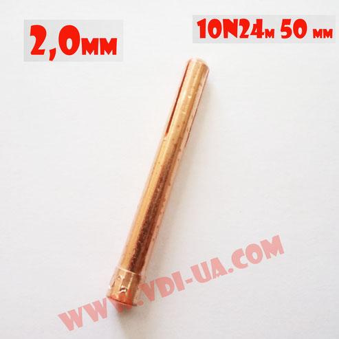 Цанга ТИГ 2,0мм для WP-26 длинной 50мм