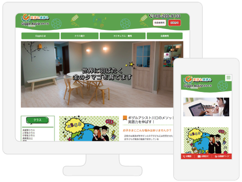Jimdo ホームページ 英語・学習塾・英語教室  WEBサイト制作