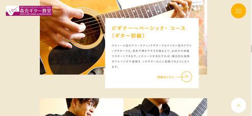 森充ギター教室ICMFguitarstudio
