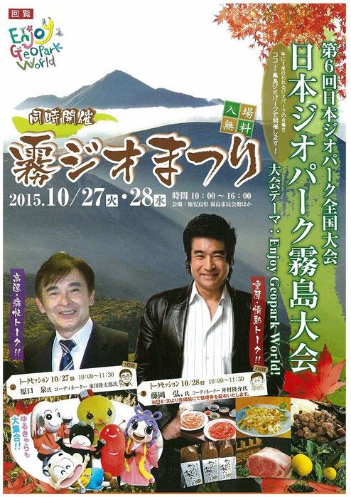 第6回日本ジオパーク全国大会 霧島大会