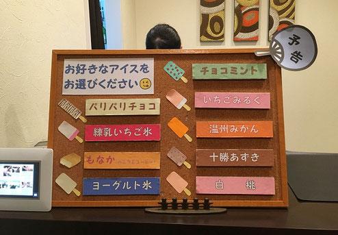 北九州市小倉南区にあるリラクゼーションマッサージキャンペーンアイス
